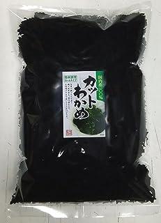 【お徳用】国内産100% カットわかめ 乾燥 500g