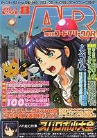 コードフリークAR (エーアール) 2011年 08月号 [雑誌]