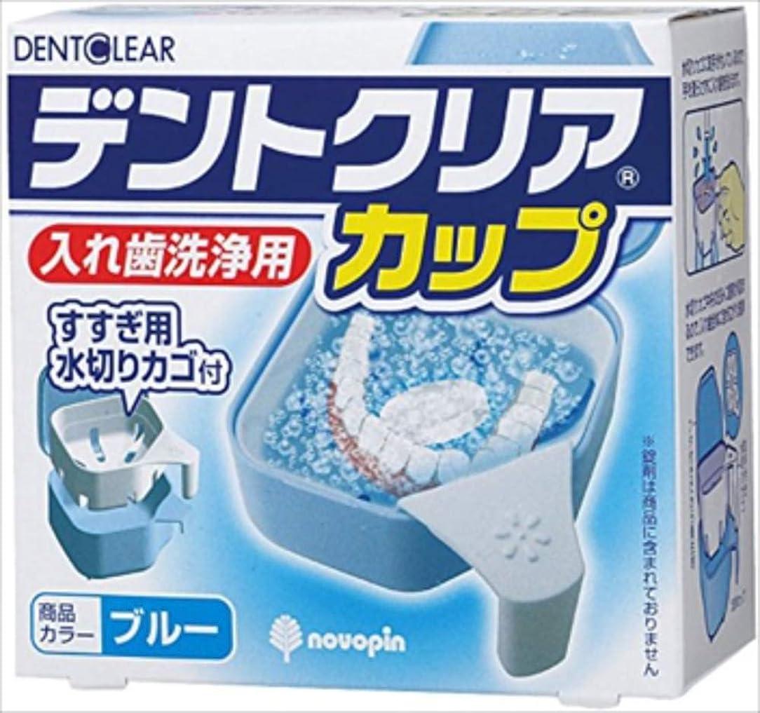 添加剤一貫性のないポジション紀陽除虫菊 入れ歯ケース 日本製 デントクリア カップ (ブルー/水切りカゴ付) コンパクト