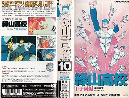 緑山高校・甲子園編Vol.10/夢にまで [VHS]