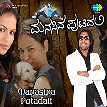 Manasina Putadali (Original Motion Picture Soundtrack)