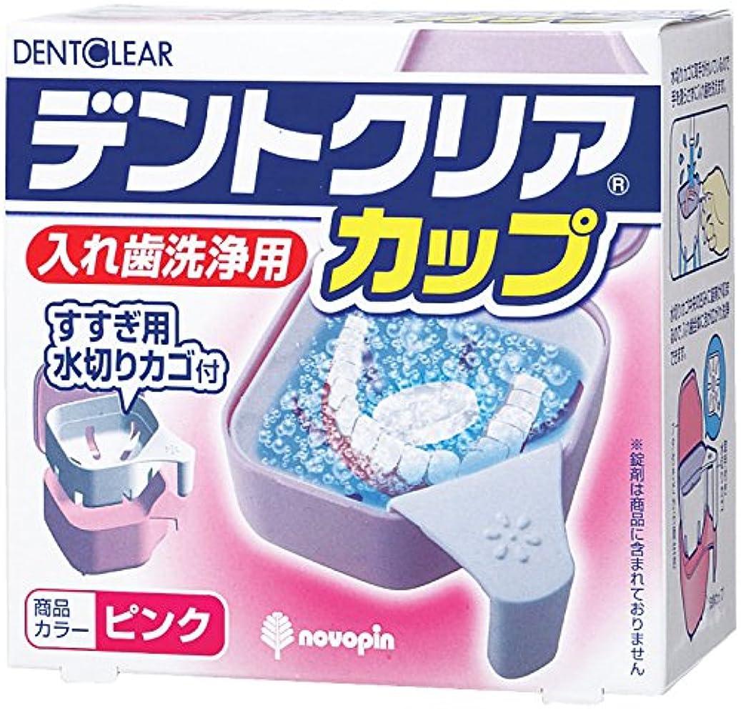 ウェーハ以下浸漬紀陽除虫菊 入れ歯洗浄ケース デントクリア カップ (水切りカゴ付) ピンク