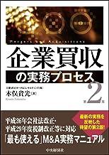 表紙: 企業買収の実務プロセス〈第2版〉 | 木俣貴光