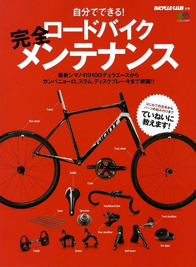 届けるおんどりに賛成ロードバイク完全メンテナンス (エイムック 3544 BiCYCLE CLUB別冊)