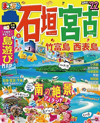 まっぷる 石垣・宮古 竹富島・西表島'22