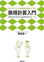 表紙: ビジネスマンの基礎知識としての損得計算入門 | 藤田 精一