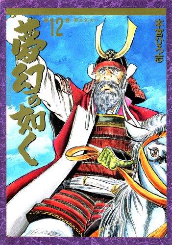 夢幻の如く 第01-12巻 [Yume Maboroshi no Gotoku vol 01-12]