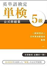 英単語検定 [単検] 公式問題集 5級