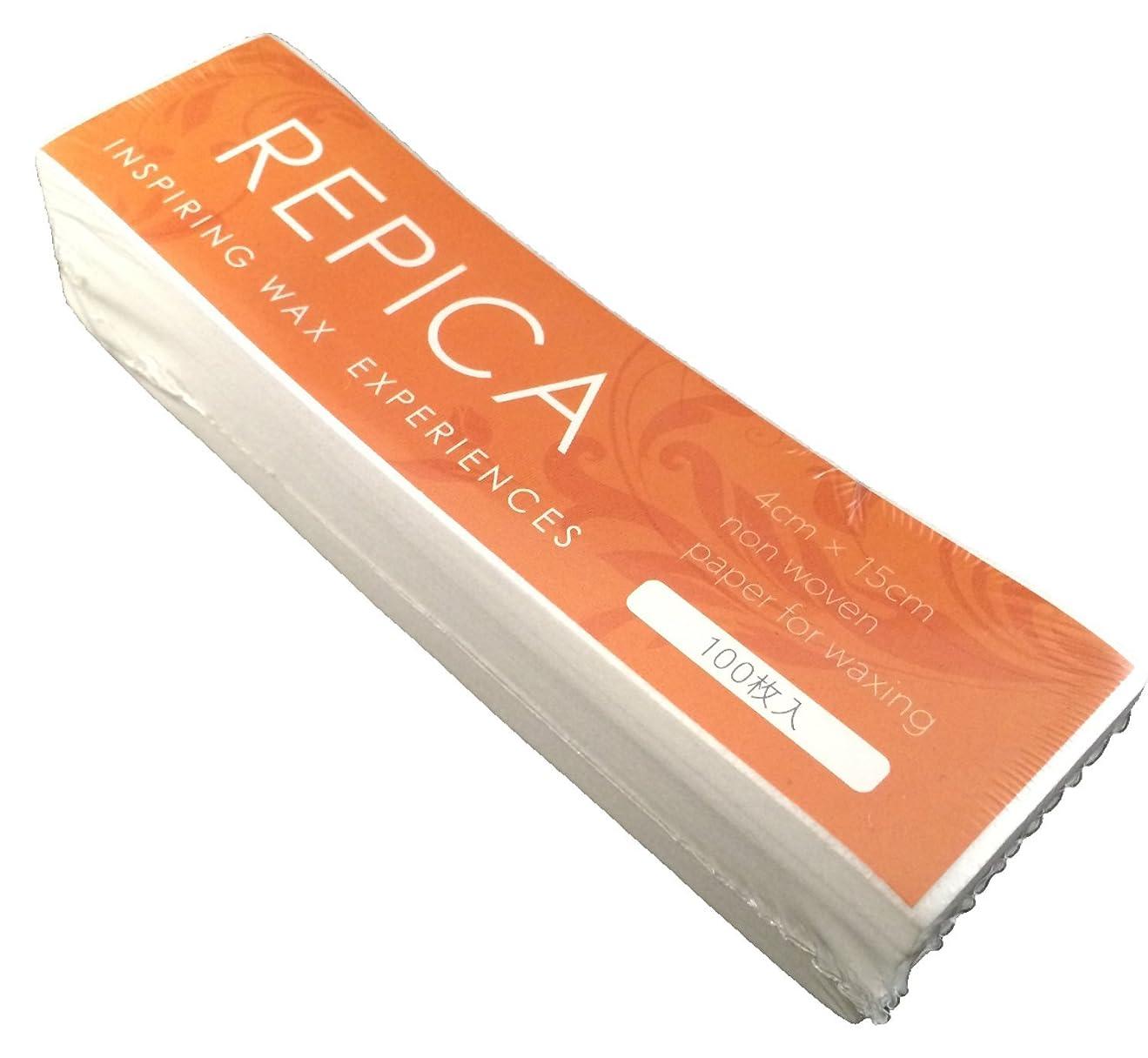 突然ロープホールREPICA ブラジリアンワックス脱毛 カットペーパー Sサイズ100枚入り×5個セット ワックス脱毛 ワックスシート ストリップシート