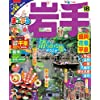 まっぷる 岩手 盛岡・花巻・平泉'18 (マップルマガジン 東北 3)
