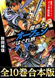 【合本版1-10巻】魔術士オーフェンはぐれ旅 新装版 (TOブックスラノベ)