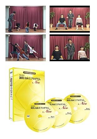 なんば式 演技力向上プログラム【メソード演技レッスン】 [DVD]