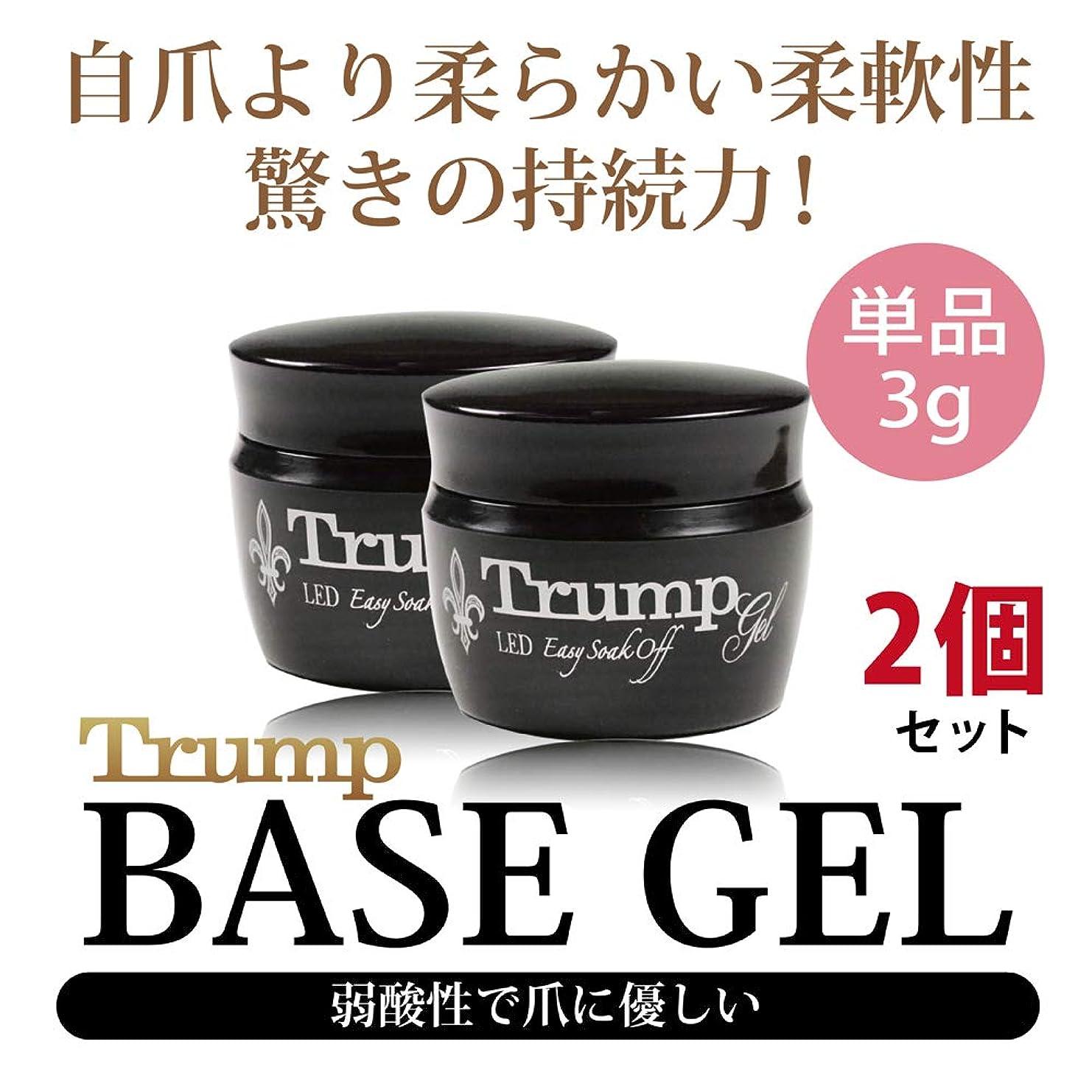 将来の起こる快適Trump gel ベースジェル 3g 2個セット