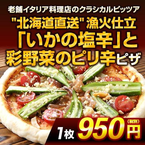 カーサカキヤ 北海道直送 漁火仕立「いかの塩辛」と彩野菜のピリ辛ピッツア