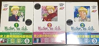 新品 美鳥の日々 DVD-BOX 初回限定版 全3巻セット