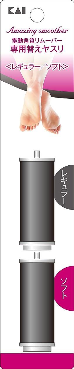 平和ぶどうパレード電動角質リムーバー Amazingsmoother リフィル レギュラー&ソフト 各1個入
