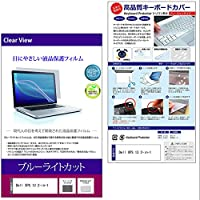 メディアカバーマーケット Dell XPS 13 2-in-1 [13.3インチ(1920x1080)]機種で使える【シリコンキーボードカバー フリーカットタイプ と ブルーライトカット光沢液晶保護フィルム のセット】