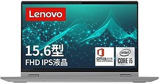 Lenovo ノートパソコン IdeaPad Flex 550i(15.6型FHD Core i5 8GBメモリ 256GB Microsoft Office搭載)【Windows 11 無料アップグレード対応】