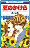 【プチララ】夏のかけら story03 (花とゆめコミックス)
