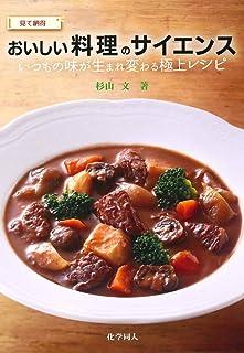 見て納得 おいしい料理のサイエンス ーいつもの味が生まれ変わる極上レシピ