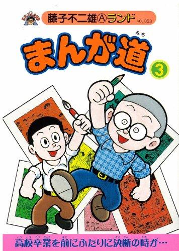 まんが道 (3) (藤子不二雄Aランド (Vol.053))