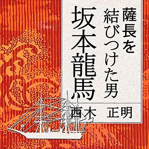 『聴く歴史・幕末維新時代『薩長を結びつけた男 坂本龍馬』〔講師〕西木正明』のカバーアート