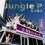 Jungle P 歌詞