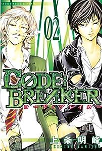 C0DE:BREAKER(2) (週刊少年マガジンコミックス)