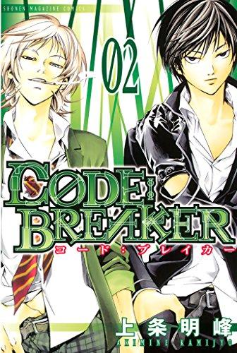 C0DE:BREAKER 第2巻 (週刊少年マガジンコミックス)