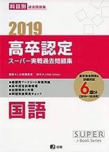 2019高卒認定スーパー実戦過去問題集 国語 (SUPER JーBook Series)