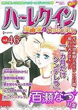 ハーレクイン 漫画家セレクション vol.46 (ハーレクインコミックス)