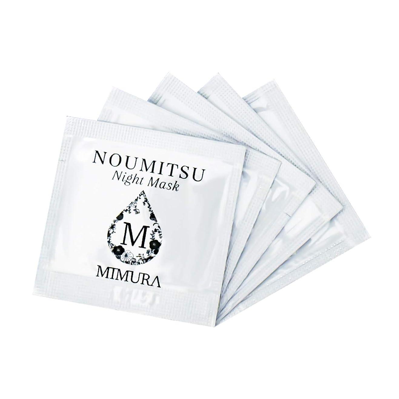 束ねる祖父母を訪問同一性ナイトケアクリーム 保湿 顔 用 ミムラ ナイトマスク NOUMITSU 試供品 5個入り ゆうパケット (ポスト投函)での発送となります。 MIMURA 乾燥肌 日本製 ※おひとり様1点、1回限りとなります。