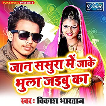 Jaan Sasura Me Jake Bhula Jaibu Ka - Single