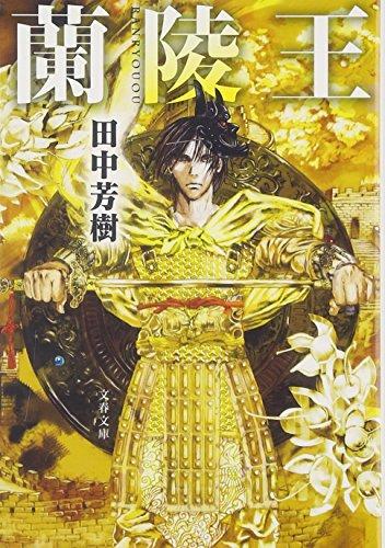 蘭陵王 (文春文庫)