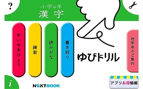 『小学4年漢字:ゆびドリル』の2枚目の画像