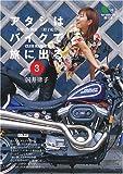 アタシはバイクで旅に出る。〈3〉―お湯・酒・鉄馬 三拍子紀行 (エイ文庫)