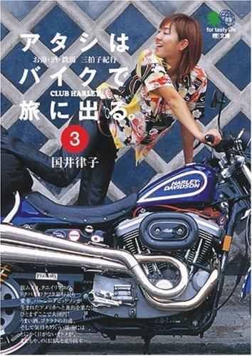 アタシはバイクで旅に出る。〈3〉―お湯・酒・鉄馬 三拍子紀行 (エイ文庫)の詳細を見る