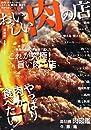 おいしい肉の店 東海版―やっぱり肉が食べたい! 焼肉・ホルモンからステーキ、焼き鳥、鍋まで、肉がうまい200