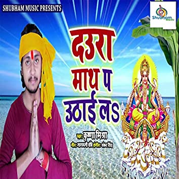 Daura Maath Pa Uthai La