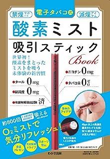電子タバコ式 酸素ミスト 吸引 スティックBOOK 禁煙サポート・減煙アイテム (わかさ夢MOOK 73)