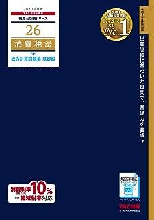 税理士 26 消費税法 総合計算問題集 基礎編 2020年度 (税理士受験シリーズ)