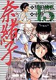 奈緒子(15) (ビッグコミックス)