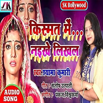 Kismat Me Naikhe Likhal (Bhojpuri Sad Song)