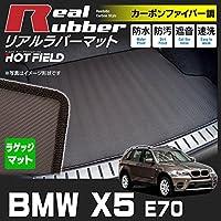 Hotfield BMW X5 (E70) トランクマット ラゲッジマット カーボンファイバー調 防水