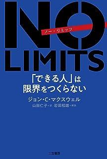 NO LIMITS 「できる人」は限界をつくらない (三笠書房 電子書籍)