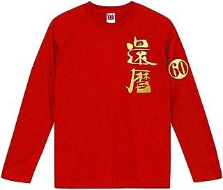 シャレもん 還暦祝い 【赤】【長袖】 6種類 Tシャツ ロンT ギフト雑貨プレゼント ちゃんちゃんこ 贈り物【綿】