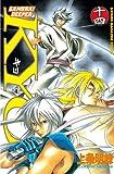 SAMURAI DEEPER KYO(14) (週刊少年マガジンコミックス)