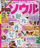 まっぷる ソウル '16 (まっぷるマガジン)