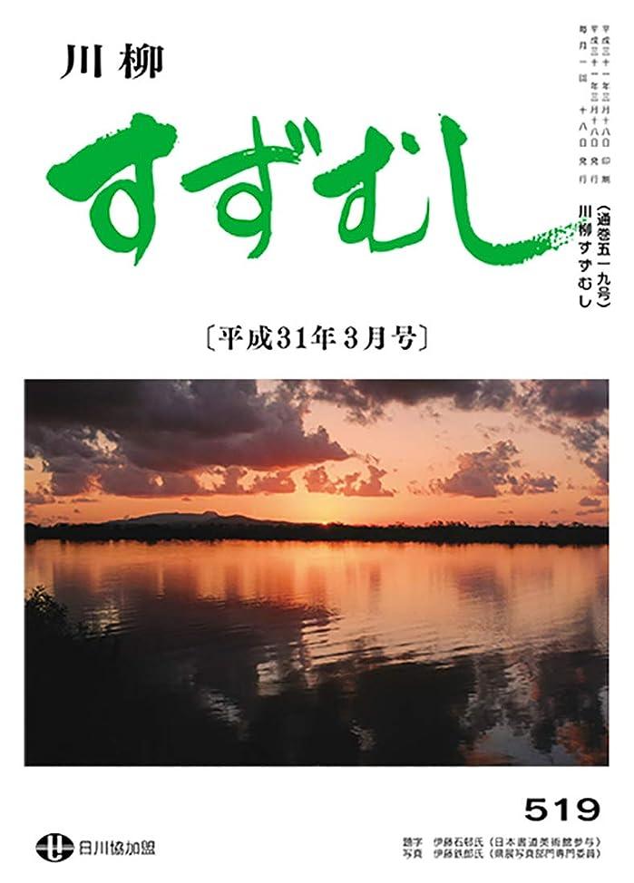 ブーム闘争和解する川柳すずむし平成31年3月号: 第五一九号 (すずむし吟社)