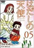 はだしの天使 (5) (ぶんか社コミックス)